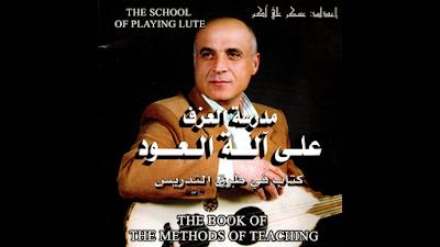 تحميل كتاب pdf مدرسة العزف على العود والبيانو، كتاب في طرق التدريس