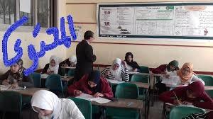 جروبات واتس اب تسريب امتحانات الاعدادية