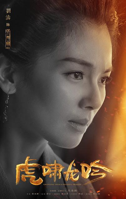 Liu Tao Character posters Advisors Alliance 2