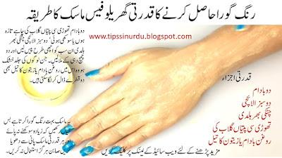 face whitening mask in Urdu Hindi