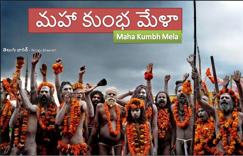 మహా కుంభ మేళా - Mahaa Kumbh Mela