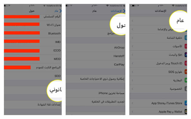 طريقة معرفة موديل الايفون GSM ام CDMA