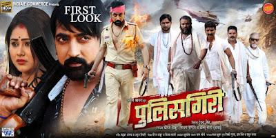 Policegiri Bhojpuri Movie Star casts, News, Wallpapers, Songs & Videos