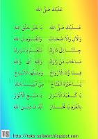 Teks Sholawat Alaika Shollallah