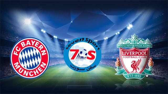 مباراة ليفربول وبايرن ميونخ 19-02-2019 في دوري أبطال أوروبا