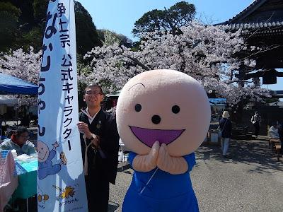 浄土宗のキャラクター「なむちゃん」