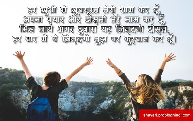 dosti shayari, dosti shayari in hindi, dosti par shayari, friendship shayari, dosti ki shayari