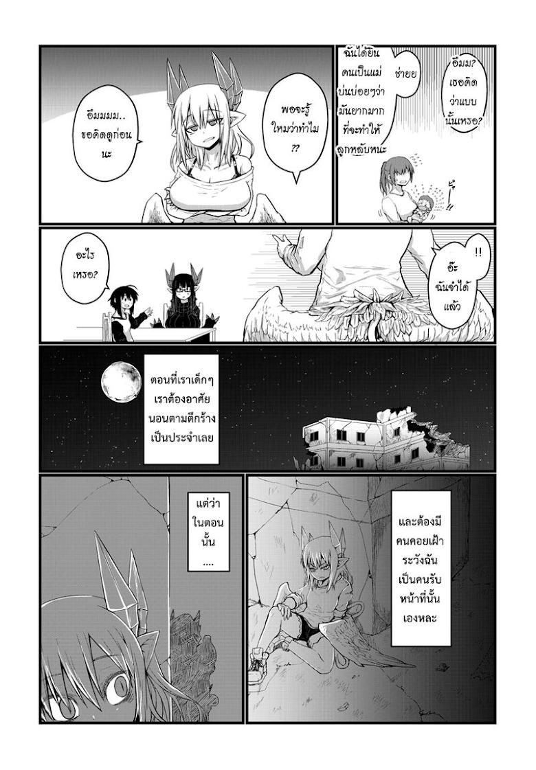 Musuko ga Kawaikute Shikataganai Mazoku no Hahaoya - หน้า 3