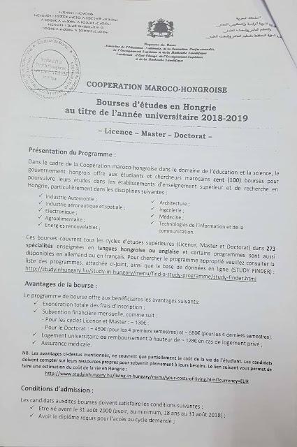 منحة الدراسة الجامعية بهنغاريا بر سم الموسم الدراسي 2018-2019