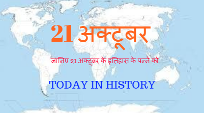 21 October Aaj Ka Itihas