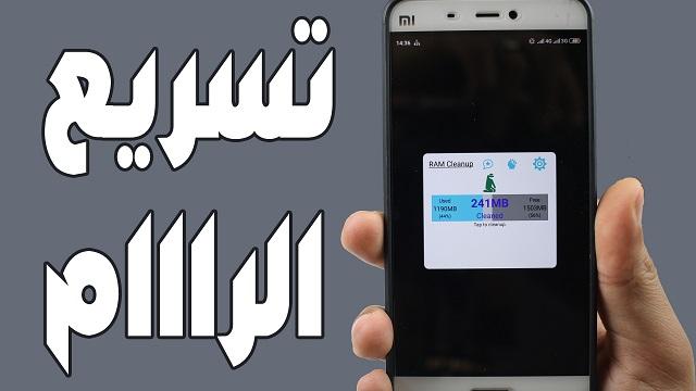 أفضل تطبيق لتسريع الرام و تنظيفها على هاتفك الأندرويد # مليون نجمة