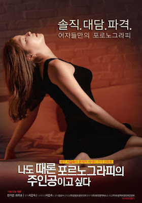 Download Film Korea I Want To Be A Porn Star (2015) 720p HDRip