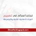 تصاميم بنرات اعلانية ثابتة ومتحركة - علي رافت