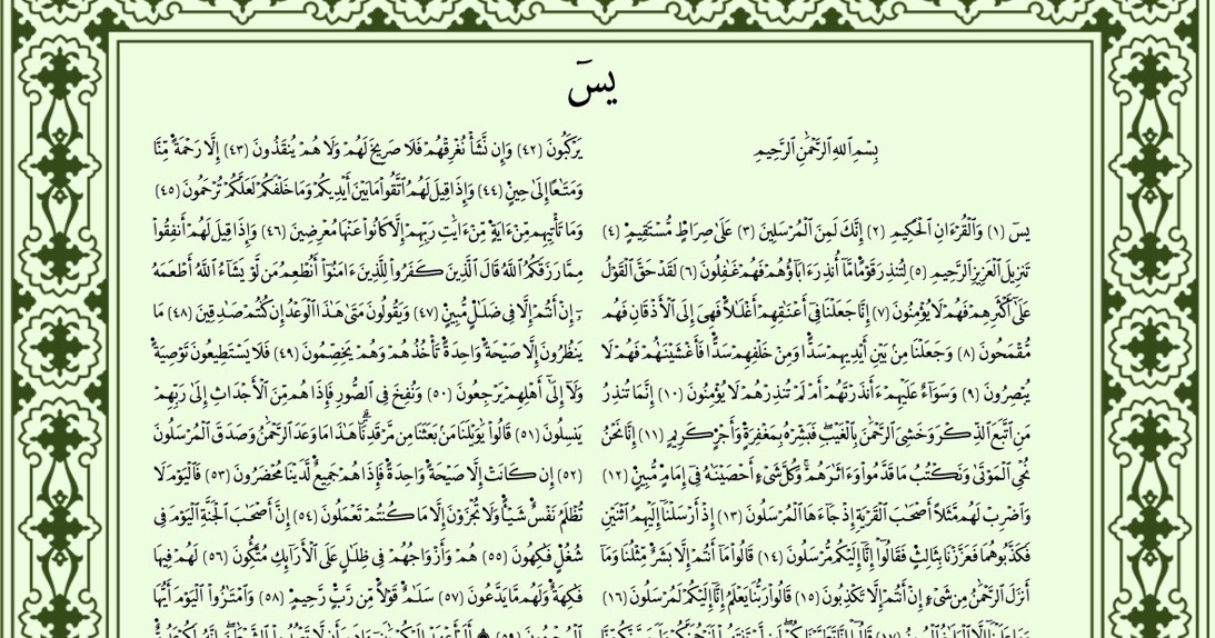 Surah Yasin Page 2 >> The Virtues And Benefits Of Surah Yasin 36 Best Surahs