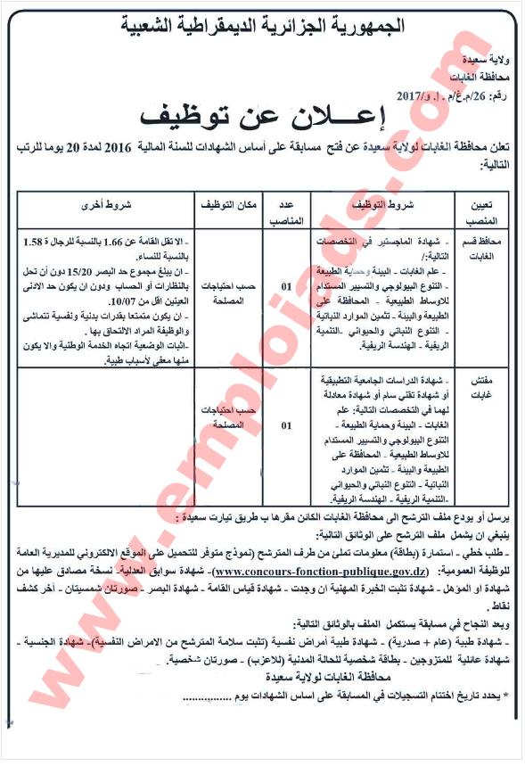 إعلان غن مسابقة توظيف بمحافظة الغابات ولاية سعيدة جانفي 2017