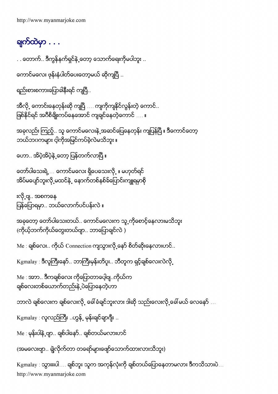 Google Talk Chatting, myanmar joke