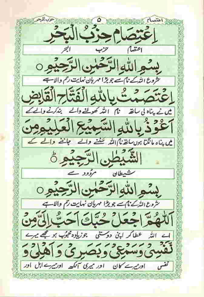 Hizib Bahr Pdf