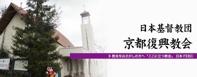 日本基督教団京都復興教会