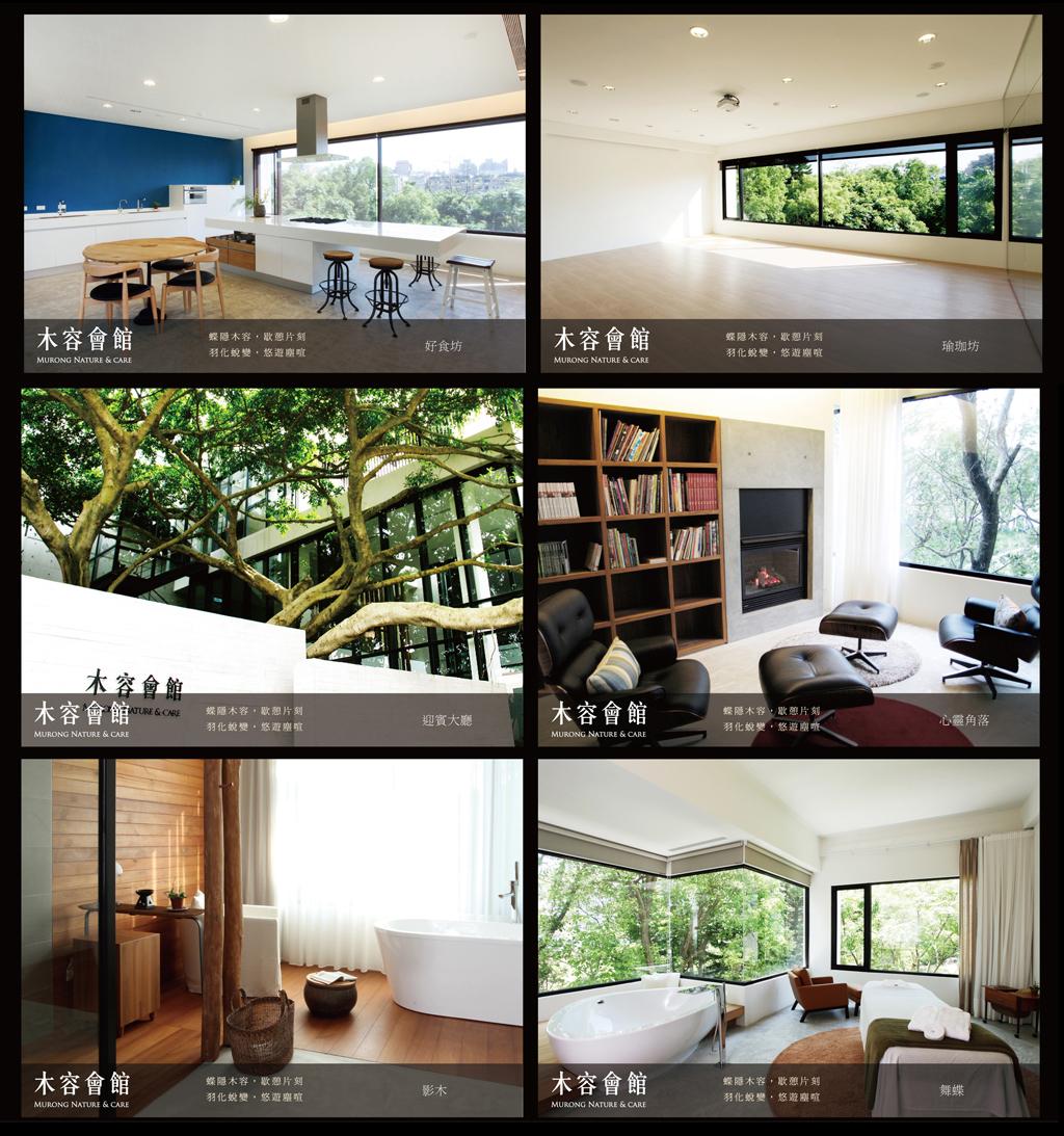 木容會館|MURONG NATURE & CARE 竹北 芳療 SPA : 八月 2012