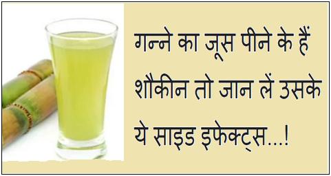 Side Effect of sugarcane juice