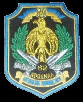 62 арсенал