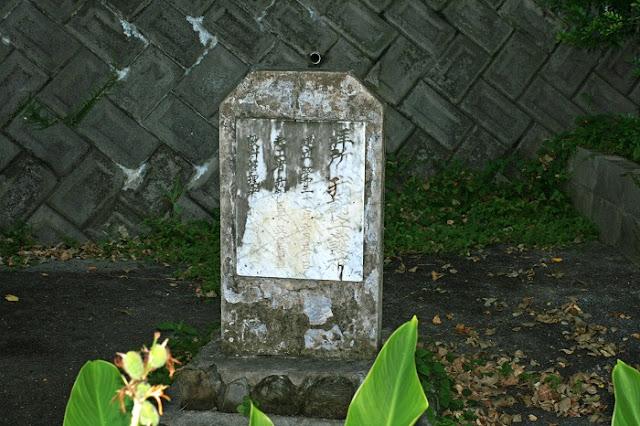 拝所 我謝守護神の建立碑の写真