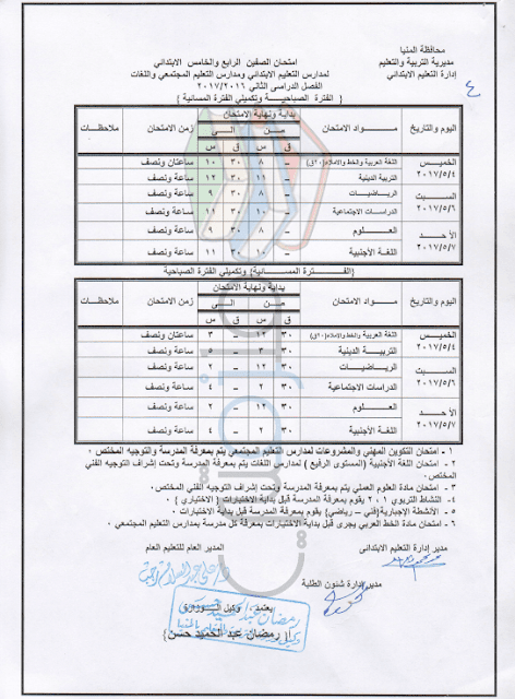 جدول امتحانات الصف الرابع الابتدائي 2017 الترم الثاني محافظة المنيا