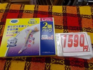 コストコアウトレット、メディキュット2個パック1590円