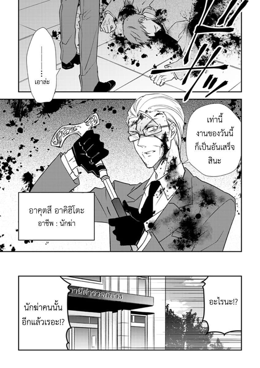 Koroshi-ya no Oji-sama ga Meruhenkyarakuta o Aishiteru คุณลุงนักฆ่าชอบของมุ้งมิ้ง ตอนที่ 2
