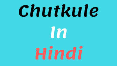 Chutkule In Hindi Jokes In Hindi Comedy Humour