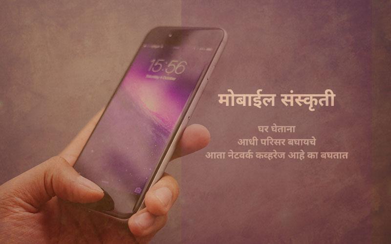 मोबाईल संस्कृती - मराठी कविता | Mobile Sanskruti - Marathi Kavita