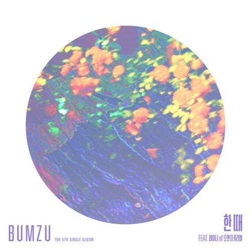 BUMZU – Once (feat. Raina) – Single