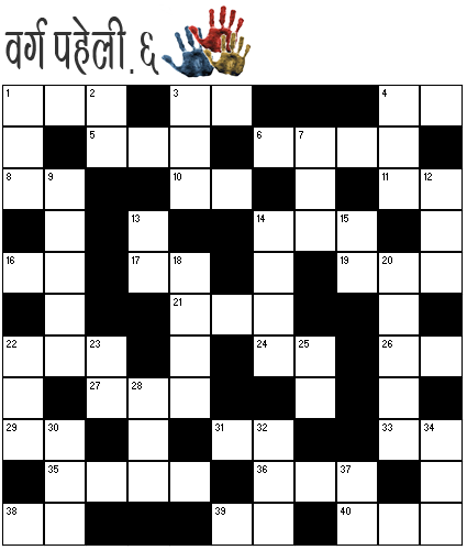 Hindi Cryptic Crossword - Prize Puzzle 6