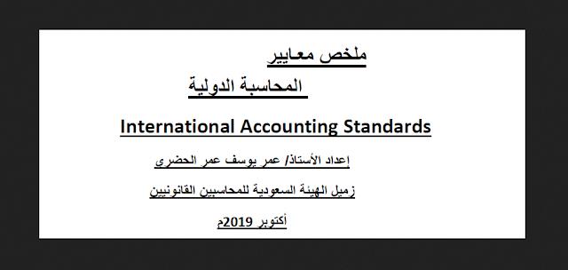 ملخص معايير المحاسبة الدولية
