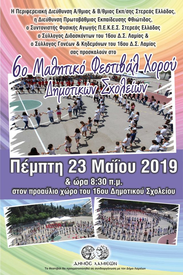 6ο Μαθητικό Φεστιβάλ Χορού Δημοτικών Σχολείων, στη Λαμία
