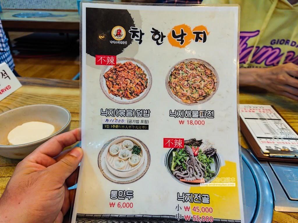 釜山必吃美食,辣炒章魚拌飯,善良章魚