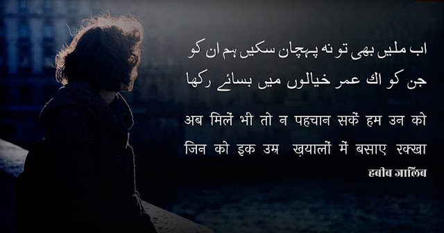 Urdu Hindi Poetry Images Love Sad