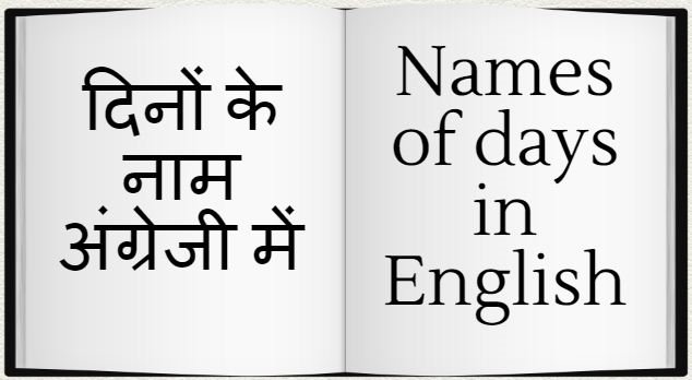 Names of days in English And Hindi