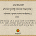 Shloka For The Day : 29 September 2016