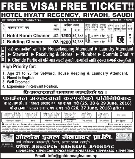 Free Visa, Free Ticket, Jobs For Nepali In Saudi Arabia, Salary -Rs.34,000/