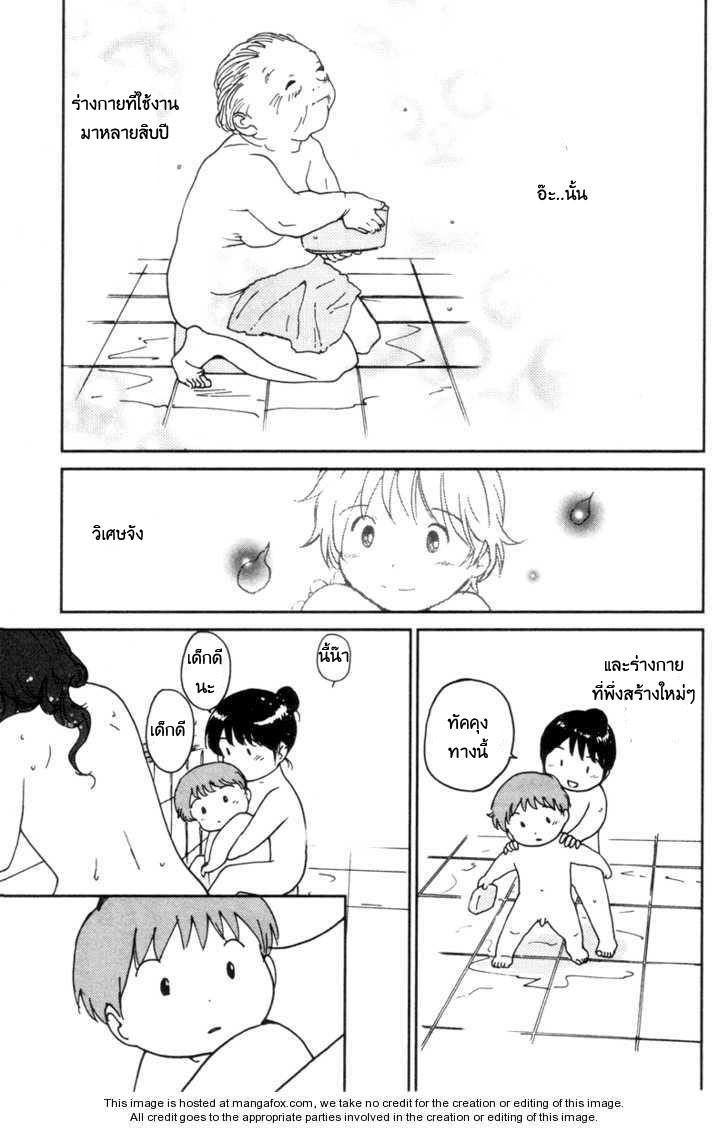 Itoshi no Kana - หน้า 9