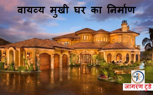 Vaayavya Mukhi Bhavan Nirmaan Vaastu Siddhant