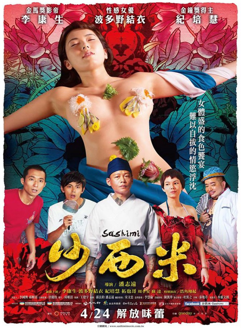 Sashimi (2015) นำแสดงโดย Yui Hatano [พากย์ไทย]