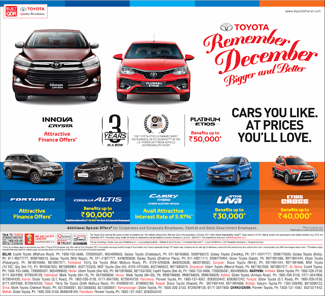 Toyota cars amazing december offers | Remember december | 2017 offers
