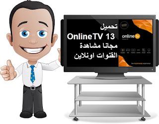 تحميل OnlineTV 13 مجانا مشاهدة القنوات اونلاين