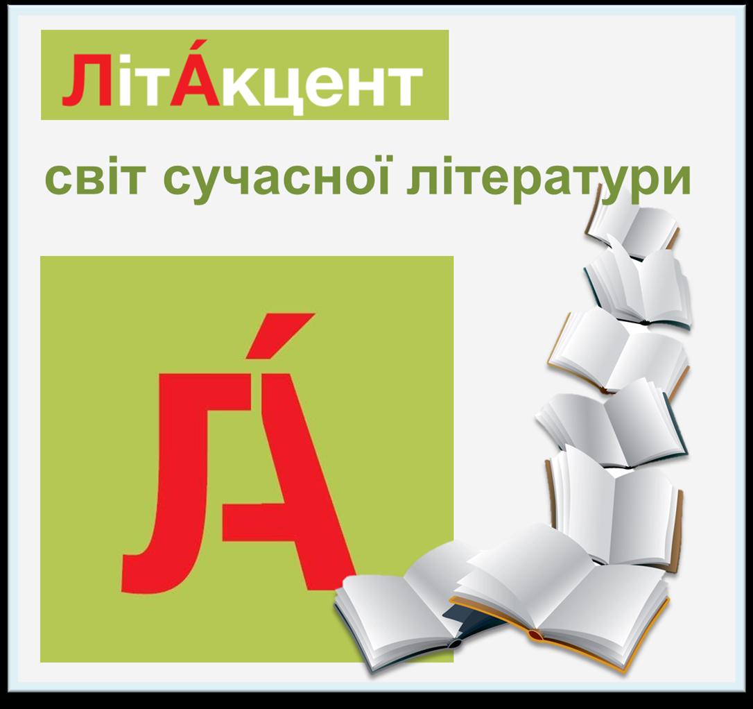 ЛітАкцент - світ сучасної літератури