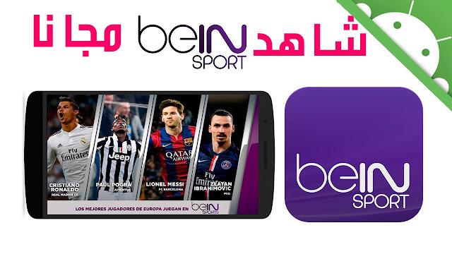 تحميل أفضل تطبيق لمشاهدة المباريات مباشرة bein sports مجانا