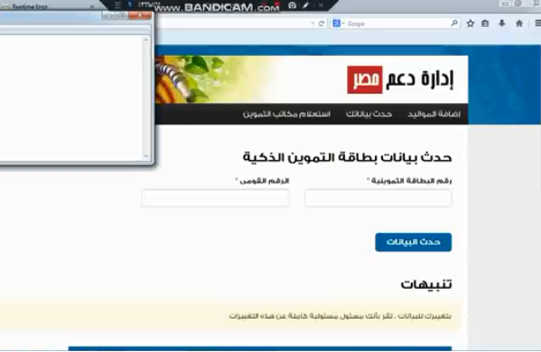 تحديث بطاقة التموين 2019 من المنزل على النت على رابط إدارة دعم مصر