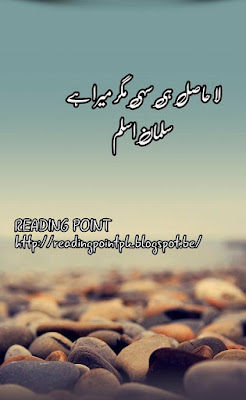 La Hasil hi sahi magar mera hai by Salman Aslam