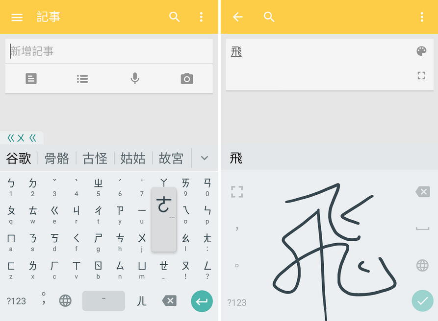 Google 注音輸入法 Apk 下載 for Android